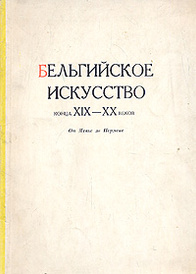 Бельгийское искусство конца XIX - XX веков. От Менье до Пермеке,