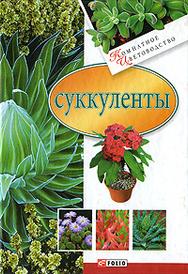 Суккуленты, Татьяна Дорошенко