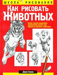 Как рисовать животных, Джек Хамм