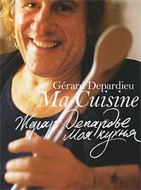 Жерар Депардье. Моя кухня,