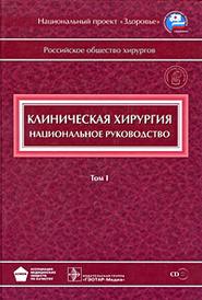 Клиническая хирургия. Национальное руководство. В 3 томах. Том 1 (+ CD-ROM),