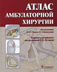Атлас амбулаторной хирургии, Под редакцией В. Е. Г. Томаса, Н. Сеннинжера