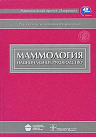 Маммология. Национальное руководство (+ CD-ROM),