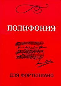 Полифония для фортепиано,