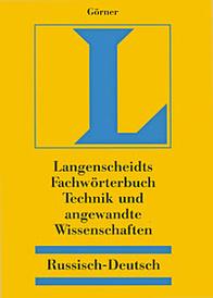 Fachworterbuch Technik und angewandte Wissenschaften: Russisch-Deutsch / Словарь по технике и прикладным наукам. Русско-немецкий,