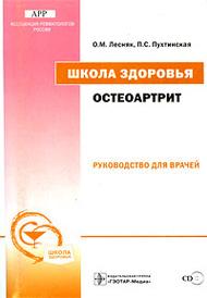 Школа здоровья. Остеоартрит. Руководство для врачей (+ буклет, CD-ROM), О. М. Лесняк, П. С. Пухтинская