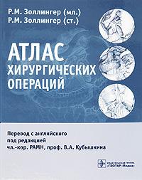 Атлас хирургических операций, Р. М. Золлингер (мл.), Р. М. Золлингер (ст.)