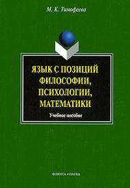 Язык с позиций философии, психологии, математики, М. К. Тимофеева
