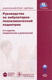Руководство по амбулаторно-поликлинической педиатрии (+ CD-ROM),