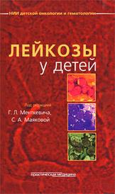 Лейкозы у детей, Под редакцией Г. Л. Менткевича, С. А. Маяковой