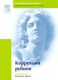 Коррекция рубцов, Под редакцией Кеннета А. Арндта