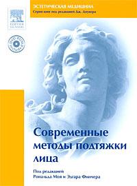 Современные методы подтяжки лица (+ DVD-ROM), Под редакцией Рональда Моя и Эдгара Финчера