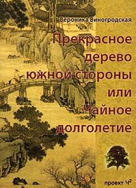 Прекрасное дерево южной стороны, или Чайное долголетие, Вероника Виноградская