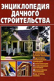 Энциклопедия дачного строительства, Александр Горбов