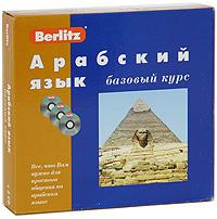 Berlitz. Арабский язык. Базовый курс (+ 3 CD),