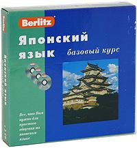 Berlitz. Японский язык. Базовый курс (+ 3 CD),