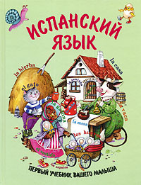 Испанский язык. Первый учебник вашего малыша, Е. В. Ситникова