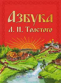 Азбука Л. Н. Толстого,