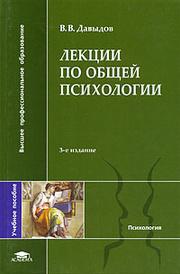Лекции по общей психологии, В. В. Давыдов