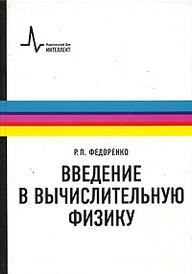 Введение в вычислительную физику, Р. П. Федоренко