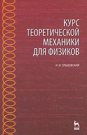 Курс теоретической механики для физиков, И. И. Ольховский