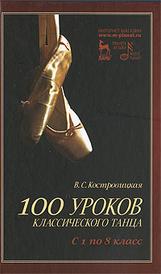 100 уроков классического танца. С 1 по 8 класс, В. С. Костровицкая