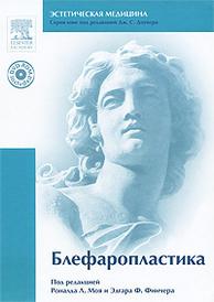 Блефаропластика (+ DVD-ROM), Под редакцией Рональда Л. Моя и Эдгара Ф. Финчера