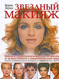 Звездный макияж, Кевин Экоан