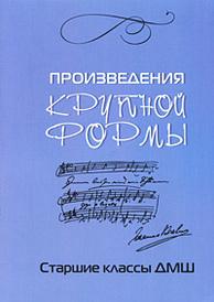 Произведения крупной формы. Старшие классы ДМШ, Л. Захарова