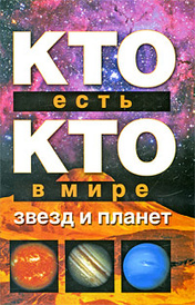 Кто есть кто в мире звезд и планет, В. П. Ситников, Г. П. Шалаева, Е. В. Ситникова