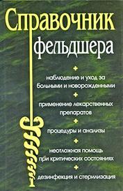 Справочник фельдшера, В. Е. Романовский