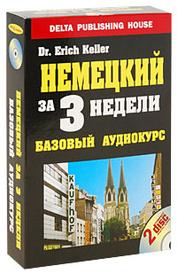 Немецкий за 3 недели. Базовый аудиокурс (+ 2 CD), Erich Keller