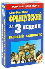 Французский за 3 недели. Базовый аудиокурс (+ 2 CD), Leon-Paul Dabit