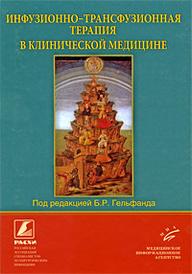 Инфузионно-трансфузионная терапия в клинической медицине, Под редакцией Б. Р. Гельфанда