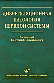 Дизрегуляционная патология нервной системы, Под редакцией Е. И. Гусева, Г. Н. Крыжановского