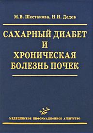 Сахарный диабет и хроническая болезнь почек, М. В. Шестакова, И. И. Дедов