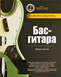Бас-гитара. Cправочник-самоучитель (+ CD), Эдриан Эштон