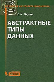 Абстрактные типы данных, С. М. Окулов