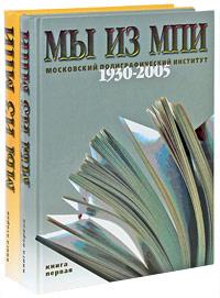Мы из МПИ. 1930-2005 (комплект из 2 книг),