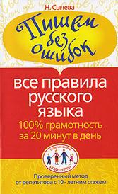 Пишем без ошибок. Все правила русского языка. 100% грамотность за 20 минут в день, Н. Сычева