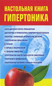 Настольная книга гипертоника, И. В. Милюкова