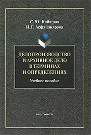 Делопроизводство и архивное дело в терминах и определениях, С. Ю. Кабашов, И. Г. Асфандиярова