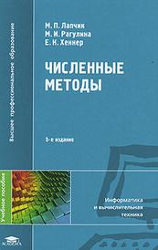Численные методы, М. П. Лапчик, М. И. Рагулина, Е. К. Хеннер
