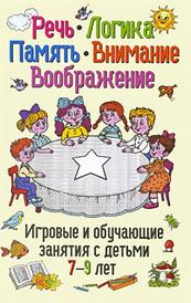 Речь, логика, память, внимание, воображение. Игровые и обучающие занятия с детьми 7-9 лет, Л. В. Мищенкова