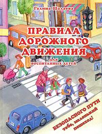 Правила дорожного движения для воспитанных детей, Галина Шалаева