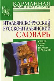 Итальянско-русский. Русско-итальянский словарь, Г. Ф. Зорько