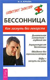 Бессонница. Как заснуть без лекарств, И. А. Юрьева