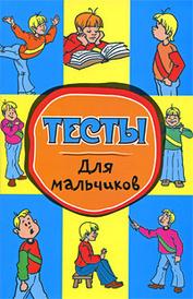 Тесты для мальчиков, О. К. Крынкина