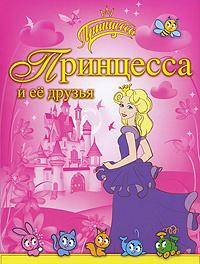Принцесса и ее друзья,