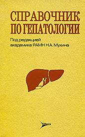 Справочник по гепатологии, Под редакцией Н. А. Мухина